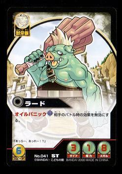 神羅万象カードゲーム No.041 ST ラード