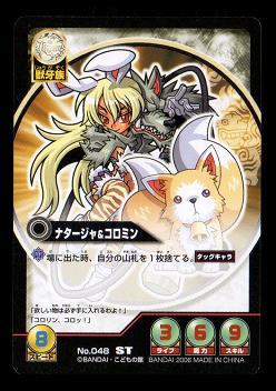神羅万象カードゲーム No.048 ST ナターシャ&コロミン