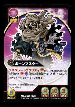 神羅万象カードゲーム No.053 ST ボーンマスター