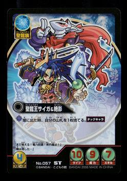神羅万象カードゲーム No.057 ST 聖龍王サイガ&絶影
