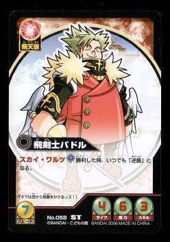 神羅万象カードゲーム No.058 ST 飛剣士パドル