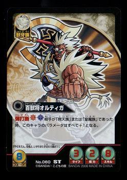 神羅万象カードゲーム No.060 ST 百獣将オルティガ