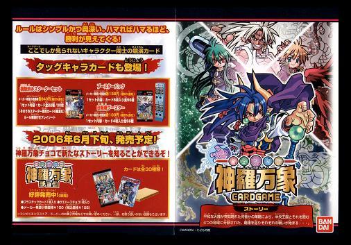神羅万象カードゲーム PR-001 聖龍王サイガ 台紙
