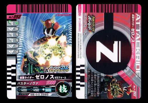 No,P-093 仮面ライダーゼロノス ゼロフォーム