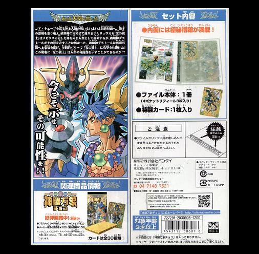 神羅万象チョコ第三章 コレクションファイル BOX