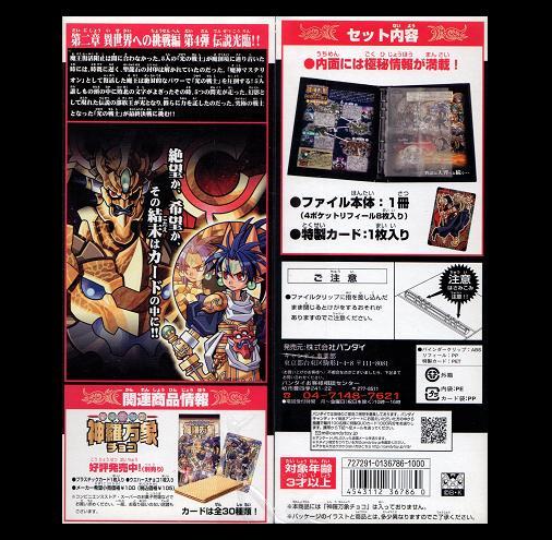 神羅万象チョコ第二章 コレクションファイル BOX