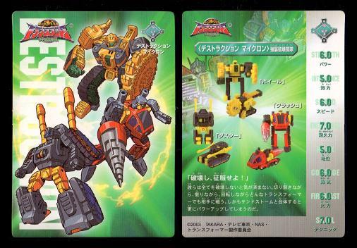 MM-04 強襲破壊部隊 デストラクションマイクロン スペックカード