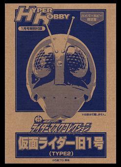 ライダーマスクコレクション 仮面ライダー旧1号(TYPE2)(HYPER HOBBY 2008年1月号特別付録) BOX