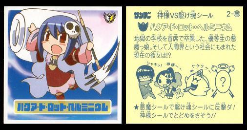 神様VS駆け魂シール 2-悪 ハクア・ド・ロット・ヘルミニウム