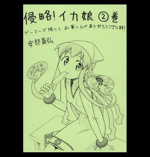侵略!イカ娘 2巻メッセージペーパー(ゲーマーズ特典)