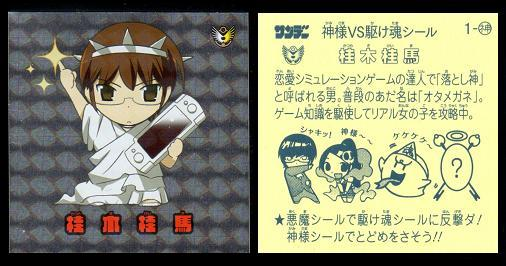 神様VS駆け魂シール 1-神 桂木桂馬(銀)