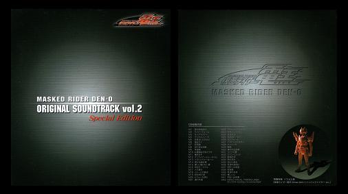 仮面ライダー電王 オリジナルサウンドトラック Vol,2 Special Edition BOX