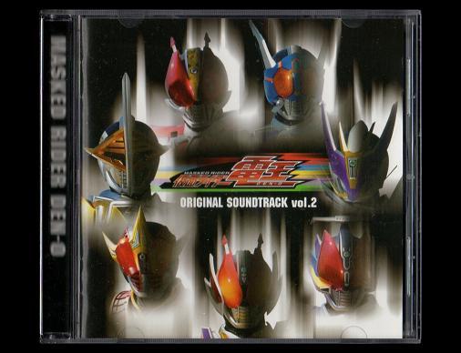 仮面ライダー電王 オリジナルサウンドトラック Vol,2 Special Edition