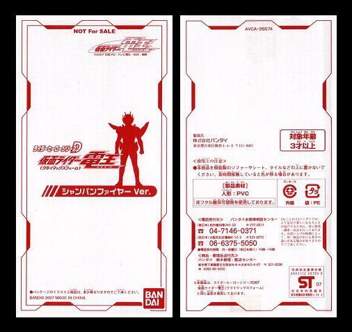 仮面ライダー電王 クライマックスフォーム シャンパンファイヤーVer,