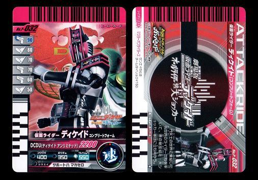 No,P-032 仮面ライダーディケイド コンプリートフォーム