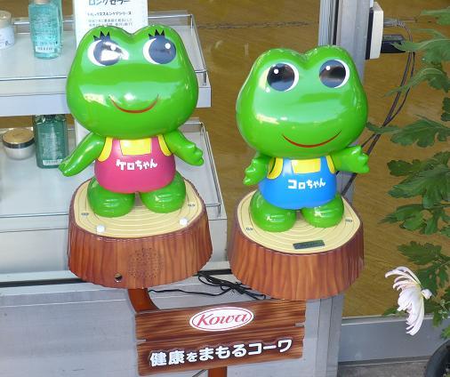 Kowa ケロちゃんコロちゃん 店頭人形