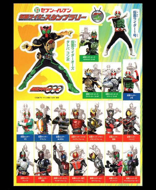 セブンイレブン 仮面ライダースタンプラリー2011 仮面ライダー大集合シール