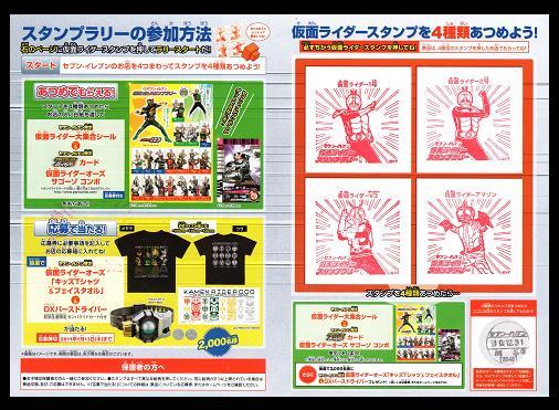 セブンイレブン 仮面ライダースタンプラリー2011 台紙