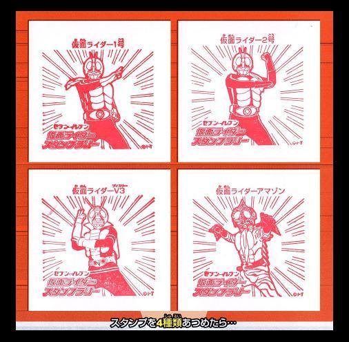 セブンイレブン 仮面ライダースタンプラリー2011 台紙 仮面ライダー新1号~アマゾン
