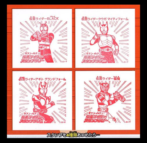 セブンイレブン 仮面ライダースタンプラリー2011 台紙 仮面ライダーBLACK~龍騎