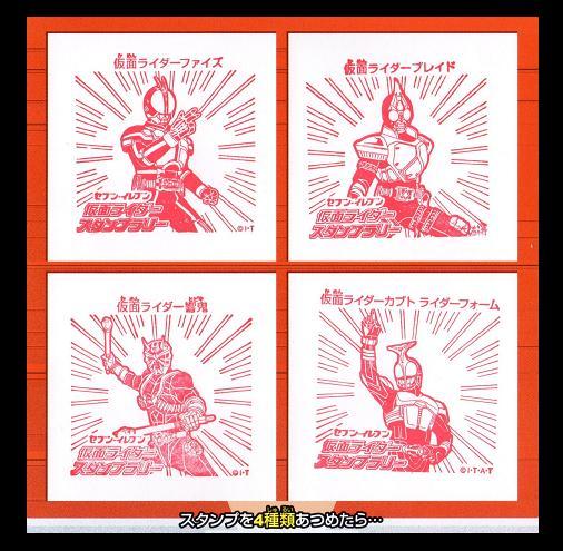セブンイレブン 仮面ライダースタンプラリー2011 台紙 仮面ライダーファイズ~カブト ライダーフォーム