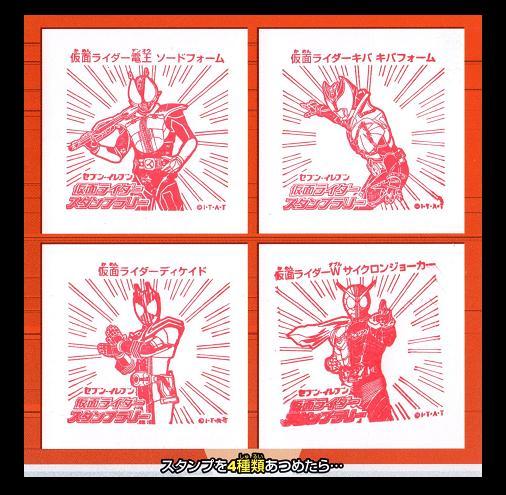 セブンイレブン 仮面ライダースタンプラリー2011 台紙 仮面ライダー電王 ソードフォーム~ダブル サイクロンジョーカー