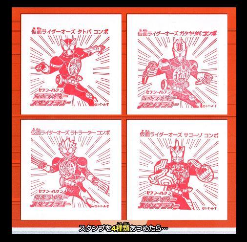 セブンイレブン 仮面ライダースタンプラリー2011 台紙 仮面ライダーオーズ タトバコンボ~オーズ サゴーゾコンボ