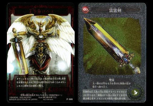 P-001 天空神ゼウス/雷霆剣