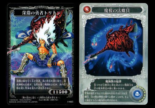 I-025 深淵の勇者トリトン/魔棲の法螺貝