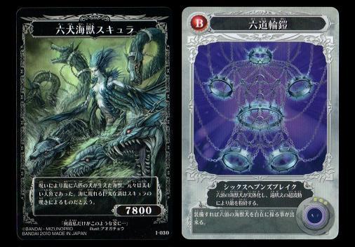 I-030 六犬海獣スキュラ/六道輪鎧