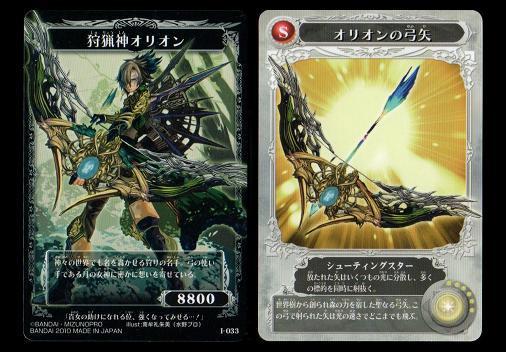 I-033 狩猟神オリオン/オリオンの弓矢