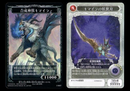 I-037 合成神獣キマイラ/キマイラの妖翼刃