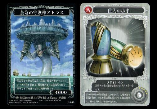 I-040 蒼穹の守護神アトラス/巨人の小手