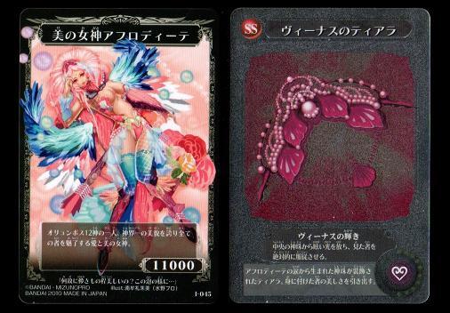 I-045 美の女神アフロディーテ/ヴィーナスのティアラ