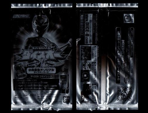 小森樹脂 天装戦隊ゴセイジャーミニタンブラーセット付属ダイスオーカード