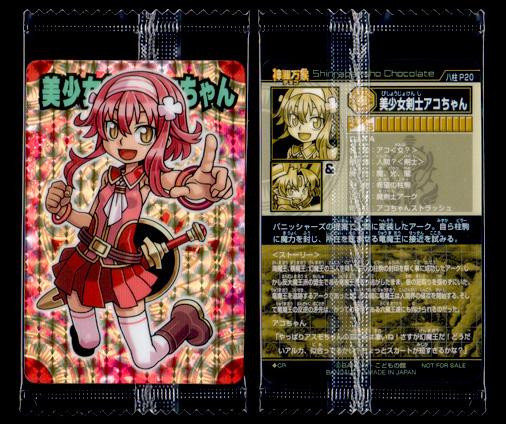 神羅万象チョコ 大魔王と八つの柱駒 八柱 P20 美少女剣士アコちゃん アナザーVer,