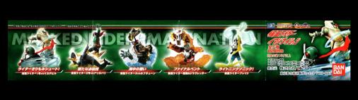 HG 仮面ライダーイマジネイション ミニブック