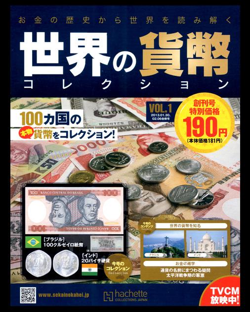 アシェット 世界の貨幣コレクション VOL,1