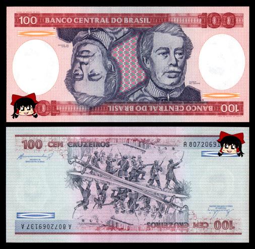 100クルゼイロ紙幣