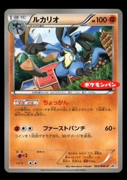 ポケモンカードゲームBW ルカリオ 203/BW-P