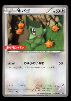 ポケモンカードゲームBW キバゴ 206/BW-P