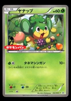 ポケモンカードゲームBW ヤナップ 202/BW-P