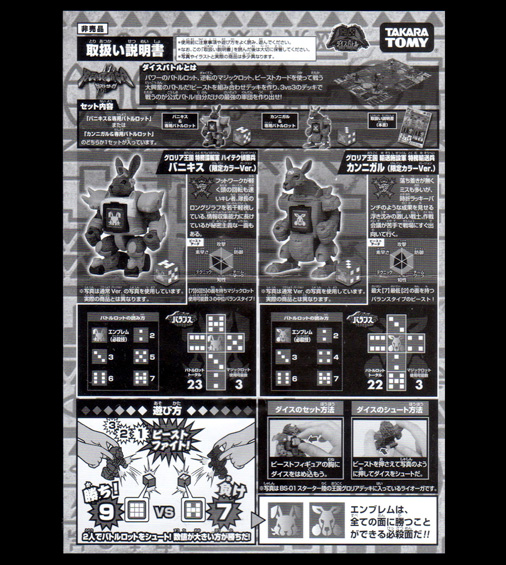 BS-EX バニキス&カンニガル(限定カラーVer,) 取扱説明書