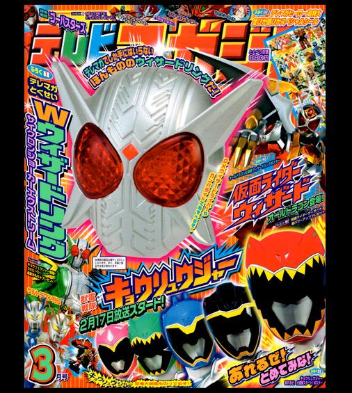 テレビマガジン 2013年3月号