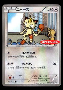 ポケモンカードゲームBW ニャース 204/BW-P