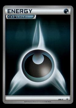ポケモンカードゲームBW 基本あくエネルギー BW-P