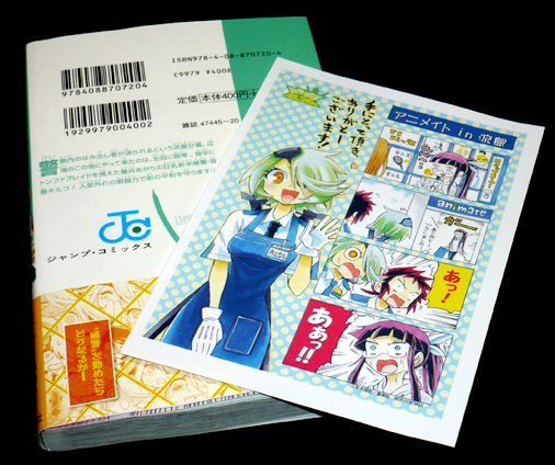 新米婦警キルコさん 1巻 アニメイト特典ペーパー