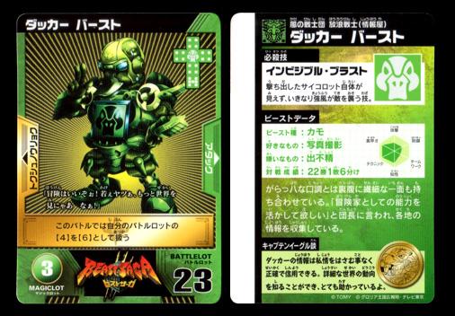 風の戦士団 放浪戦士(情報屋) ダッカー バースト ビーストカード