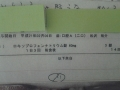 消された処方ロキソプロフェンナトリウム60mg 3T3× 14TD