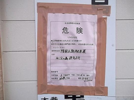 shinsai_ono2012010402